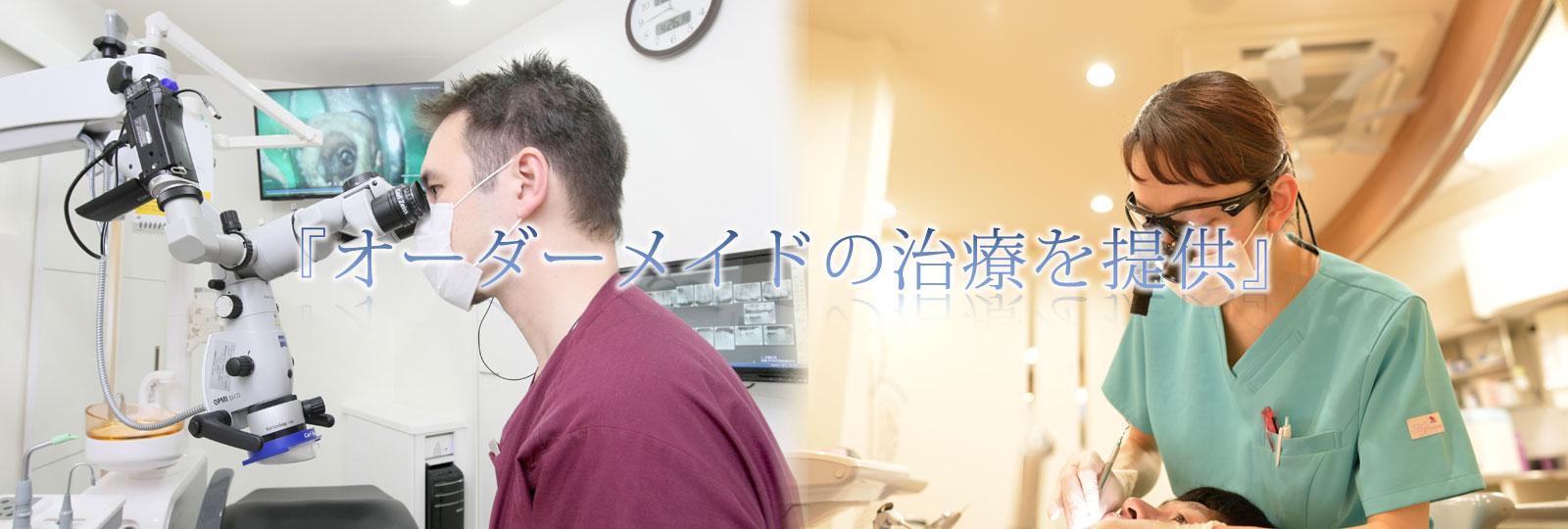 オーダーメイドの治療
