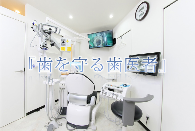 歯を守る歯医者